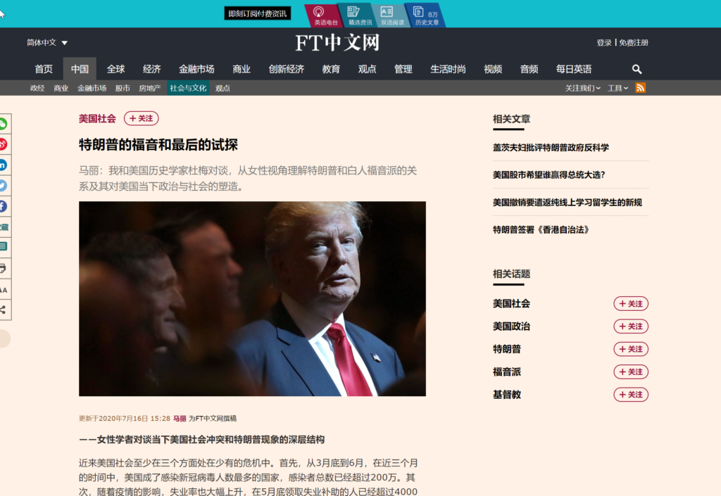 "screencapture of Financial Times (Chinese) for interview titled ""The Gospel of Trump and his Last Temptation"" by Mary Ma"